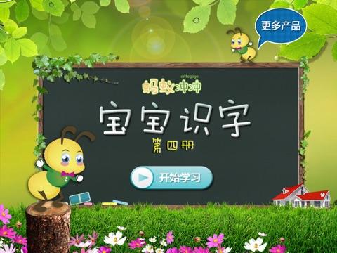 宝宝识字4 screenshot 1