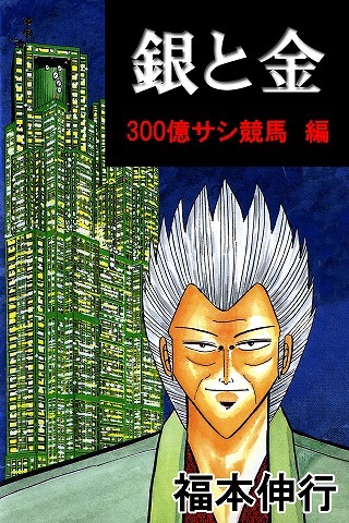 銀と金 -300億サシ競馬- screenshot1