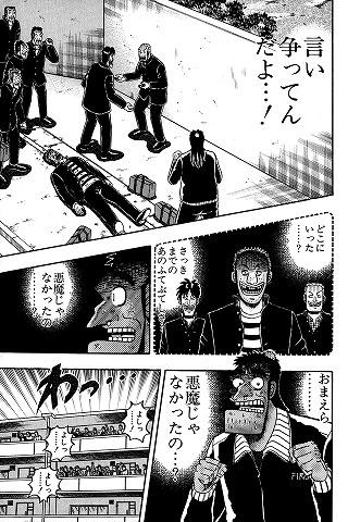 最強伝説 黒沢 Ⅲ screenshot1