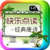 经典唐诗-快乐点读-iBigToy app free for iPhone/iPad