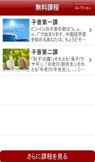 中国語ピンイン徹底学習のおすすめ画像1