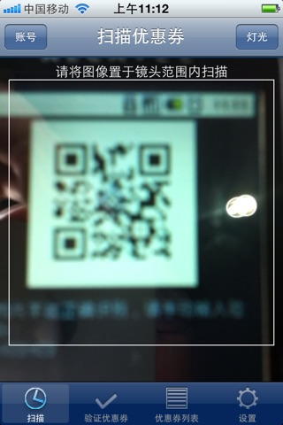 优惠通 screenshot 2