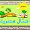 أمثال مصرية مجاني