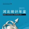 2011河北统计年鉴