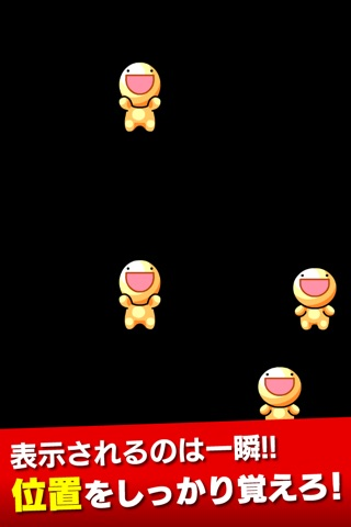 瞬間メモリーズ screenshot 2