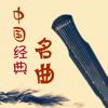中国经典名曲欣赏