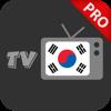 Korea TV Pro - 온라인으로 TV를 시청