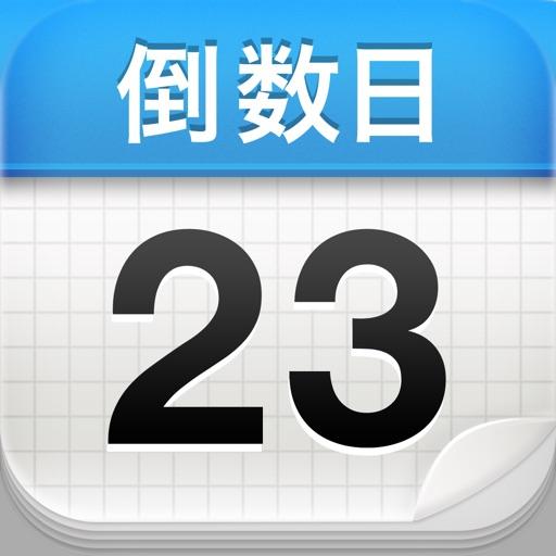 倒数日-Days Matter for iPad