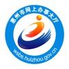 惠州网上办事大厅