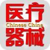 中国医疗器械商城
