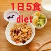 1日5食diet