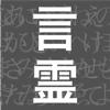 Kotodama  -言霊-