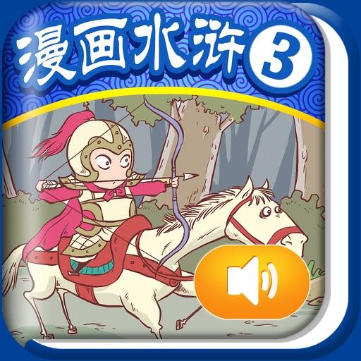【儿童读物】iReading HD – 漫画水浒 第三卷