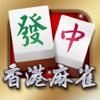 i.Game 13 Mahjong 香港麻雀