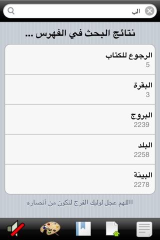 القرآن الكريـملقطة شاشة5