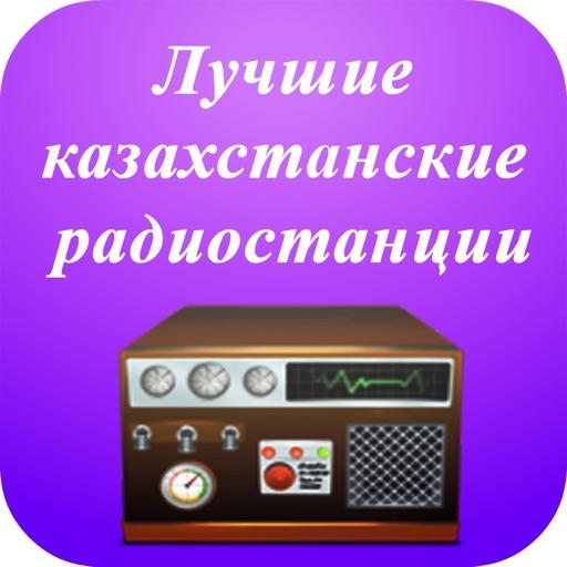 Казахстанские радиостанции - слушайте эфир прямая ...