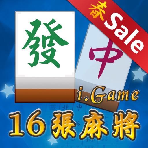【牌类游戏】16张麻将