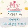 My Wannabe 스킨케어 북-1.세안법과 기초 화장품 바르기