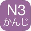 N3 Kanji Yomi