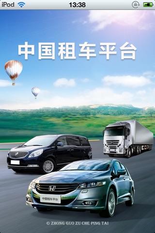 中国租车平台 screenshot 1