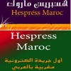 Hespress-Maroc.com iOS App