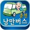 춘천낭만버스 Chuncheon Bus