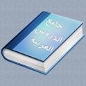 جامع الدروس العربية icon