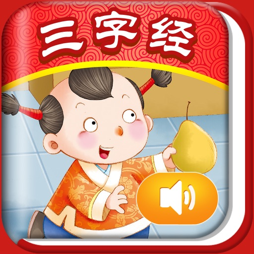 iReading HD – 三字经