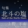 Haiku   Solt of the North Stars   Kau Ueno