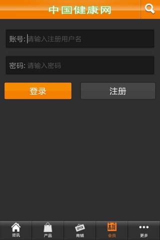 中国健康网 screenshot 4