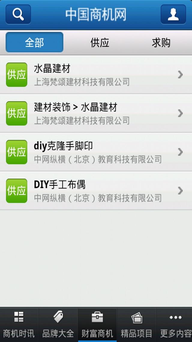中国商机门户屏幕截图2