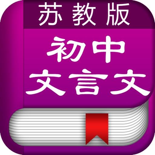 【初中语文】初中文言文全解