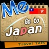 Travel Talk: 日本旅遊一指通 Apps for iPhone/iPad
