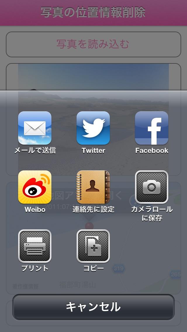 写真の位置情報削除 screenshot1