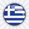Εφαρμογές στα Ελληνικά