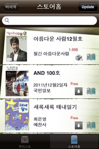 국민일보이북 screenshot 3