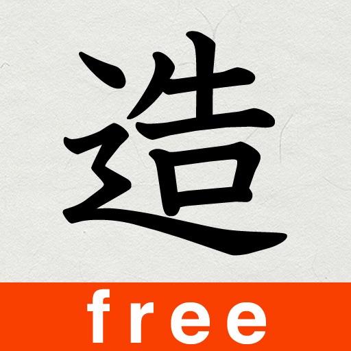 Kanji generator free apprecs