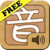 Pinyin Teacher for iPad Lite