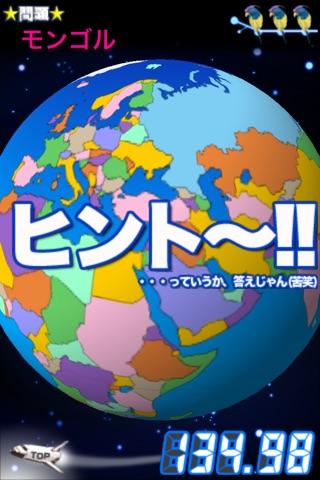 ゴージャスの 地球丸ごとレボリューションのおすすめ画像5