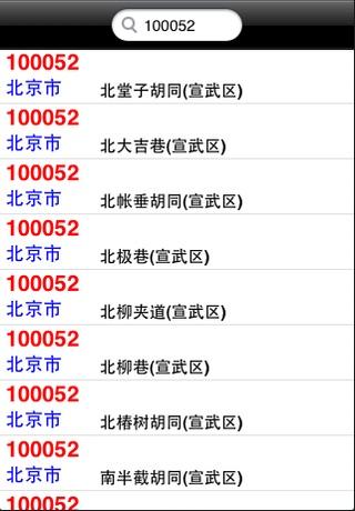 China Postcode(中国邮政编码) screenshot 2
