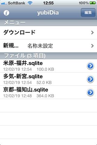 yubiDia screenshot 1