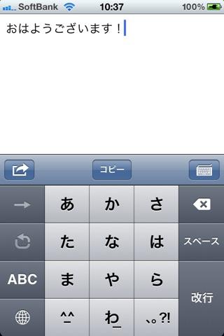 音声入力くん Voice Input Japanese screenshot 2