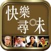 快樂尋味•中華名菜150 For iPad