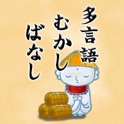 NHK多言語むかしばなし かさじそう icon
