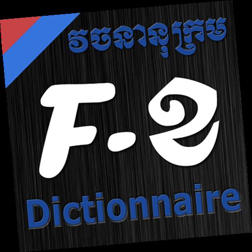 Dictionnaire Français-Khmer-Français