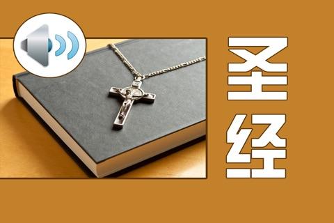 [有声]圣经-耶和华 screenshot 1