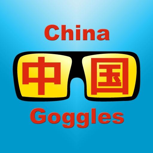 实时中译英:China Goggles【支持摄像头读取】