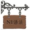 日语N1语法(无广告版)
