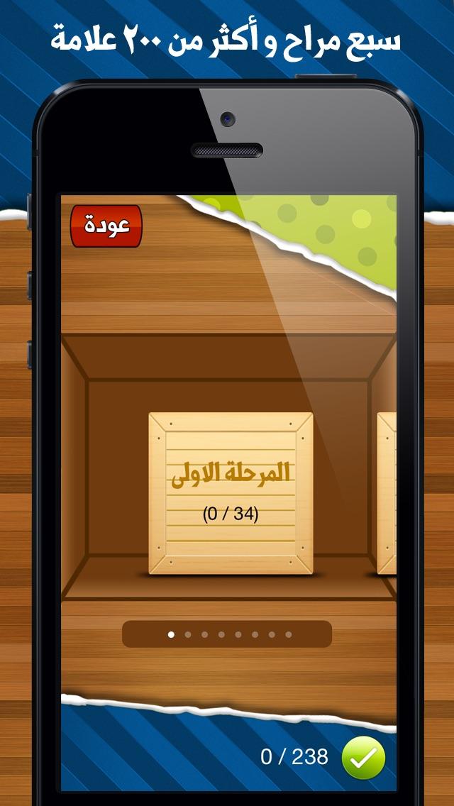 العلامات التجارية المجانية - Arabic Logo Quiz Freeلقطة شاشة2