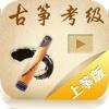 古筝考级曲集-视频示范, 学筝者必备, 名师名曲, 上海筝会版, Set Works for Guzheng Test Grade